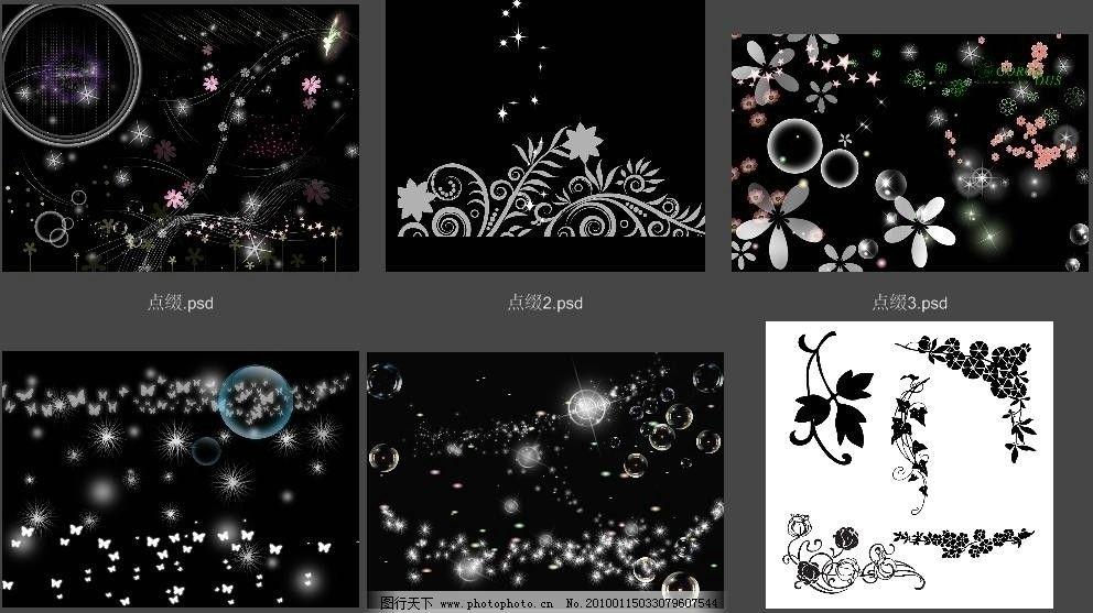 点缀 暗底 底纹 花纹 星星 高光素材 星光 相册素材 婚纱素材