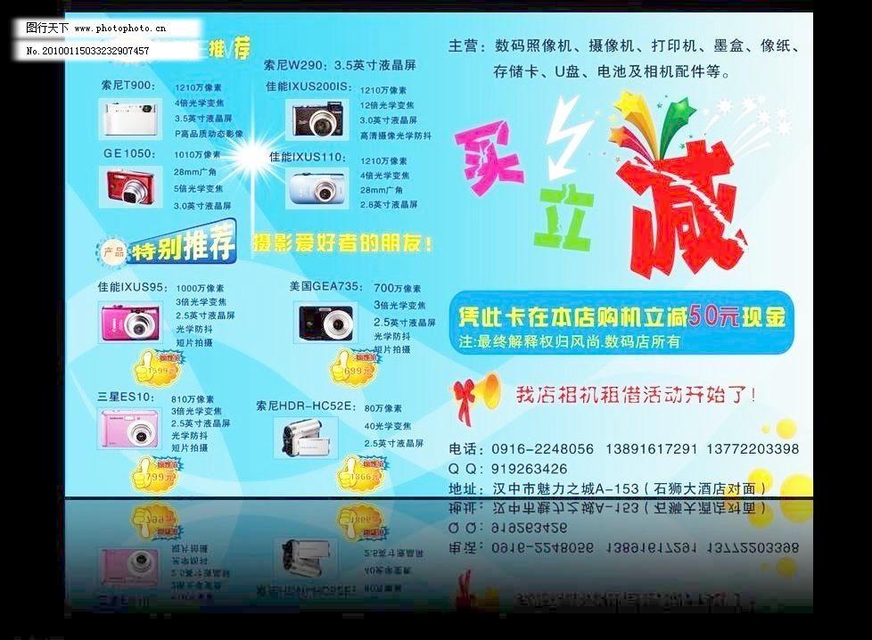 数码店宣传彩页 产品 超市 单页 海报设计 佳能 惊爆价 立减