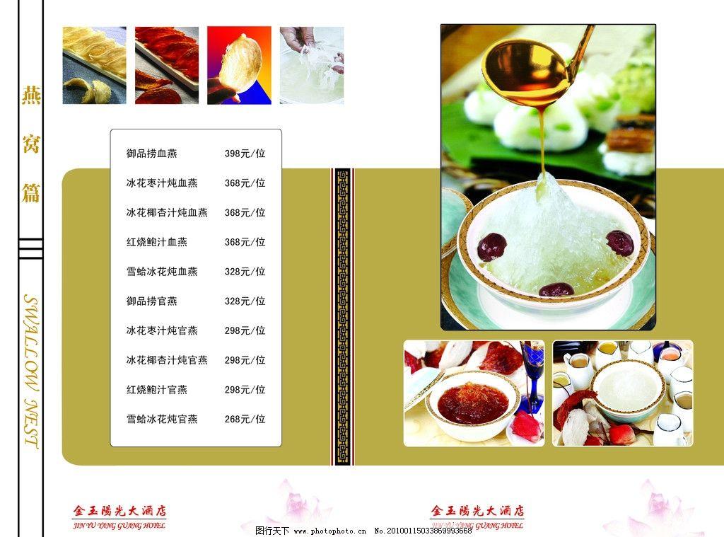 菜谱内页设计 美食 菜肴 海鲜 酒店菜谱 传统美食 中华美食 排版