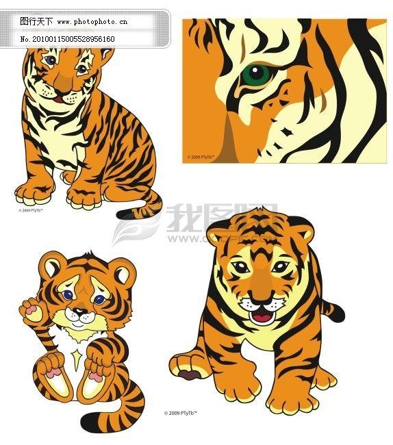 可爱的小老虎矢量素材