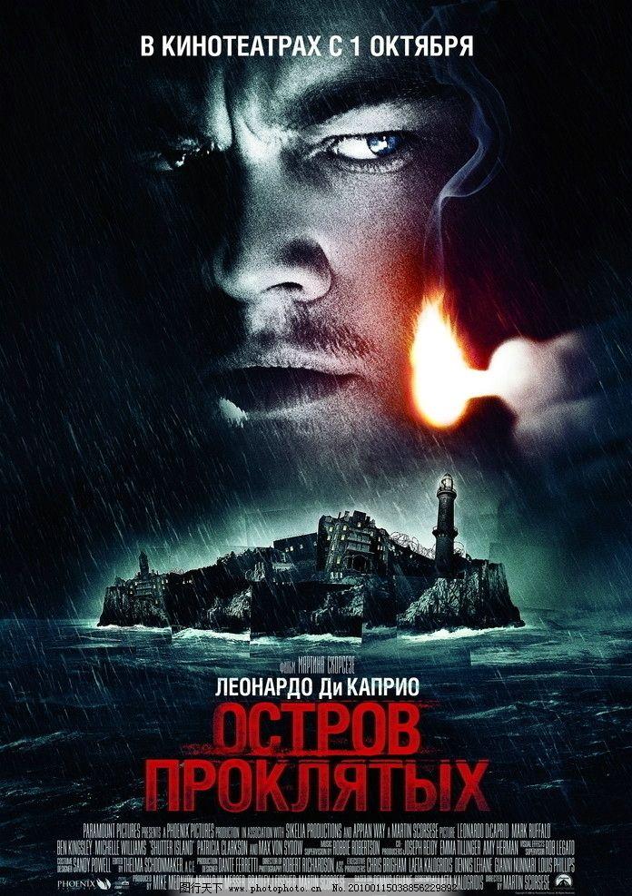 电影海报 禁闭岛 shutter island 莱昂纳多·迪卡普里奥 影视娱乐