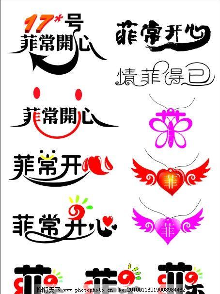 字体设计 菲字 呆字 菲呆 蝴蝶 字体变形 艺术字 美术字 周年 庆 美术