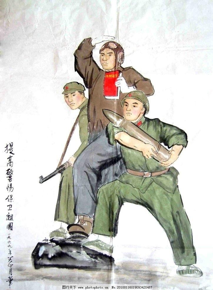 工农兵 人物 工笔 国画 绘画 动物 写意 中国风