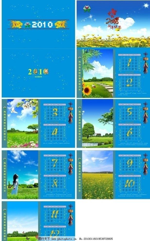 农村信用合作社/农村信用合作社2010年挂历图片