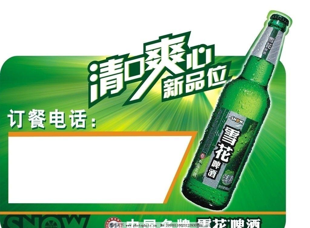 雪花啤酒 雪花啤酒广告 啤酒 绿色冰爽 饮料 啤酒杯 其他 标识标志