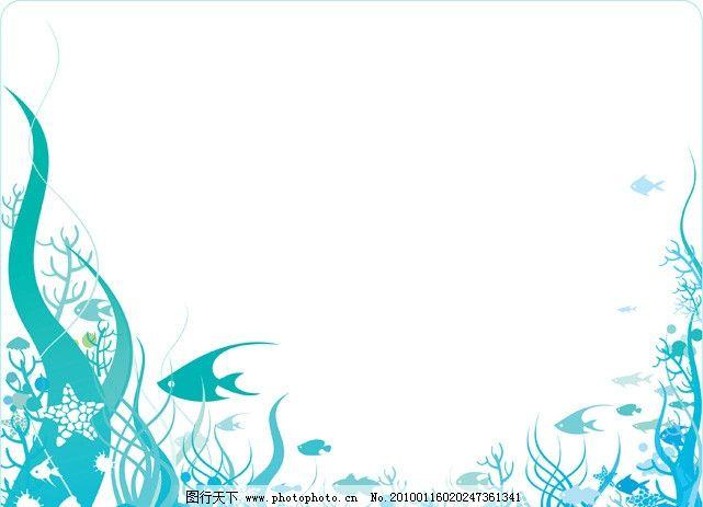 蓝色边框 蓝色 鱼 水草 边框 eps文件 底纹背景 底纹边框 矢量 eps