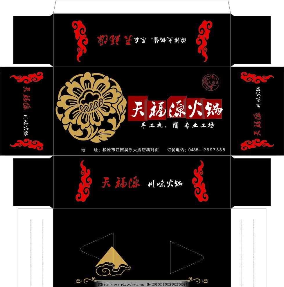 火锅纸抽盒 火锅 纸巾盒 抽纸盒 纸抽盒 盒子 包装设计 广告设计 矢量