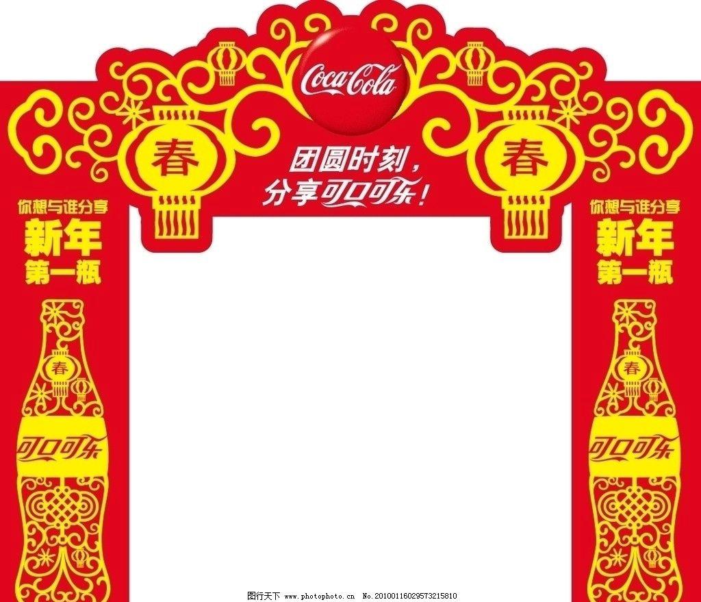 可口可乐春节拱门 灯笼 矢量 新年 新春 剪纸 瓶子 花纹 花边