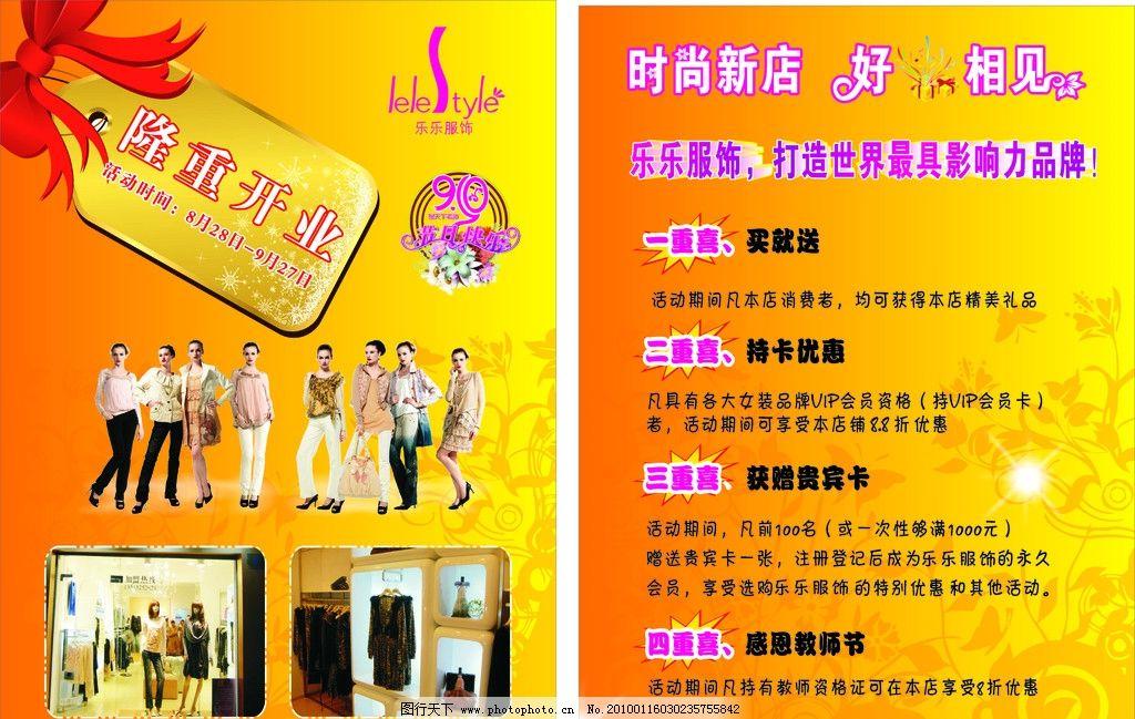 服装行业宣传单图片_展板模板_广告设计_图行天下图库