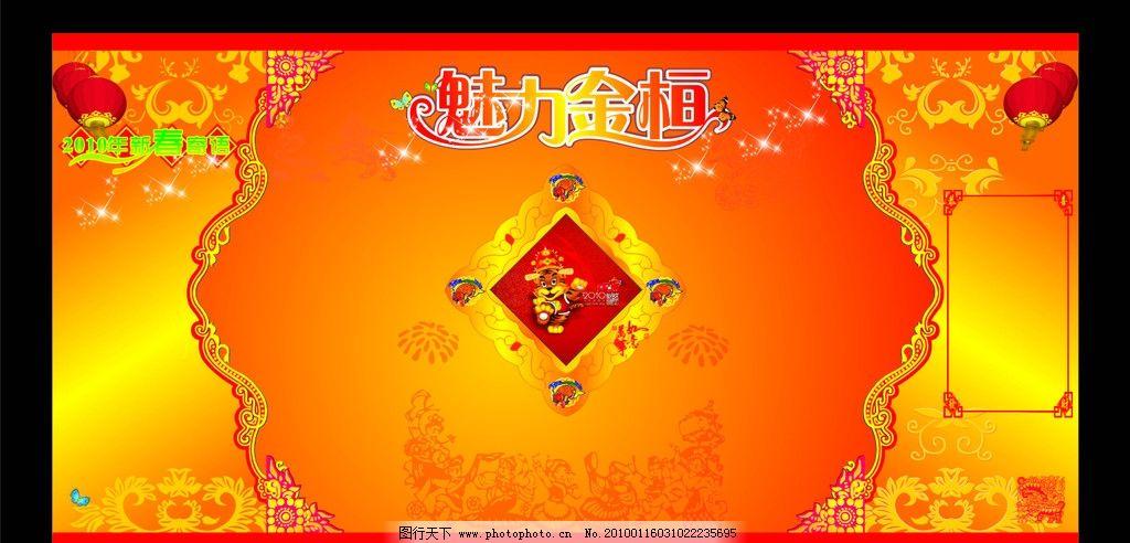 企业板报 矢量 矢量素材 字体设计 喜庆底纹 民族舞蹈 舞狮 剪纸