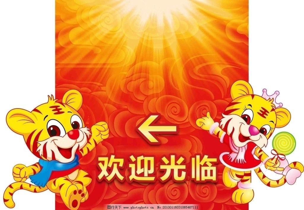 欢迎光临 小老虎 卡通 可爱小老虎 底纹 其他模版 广告设计模板