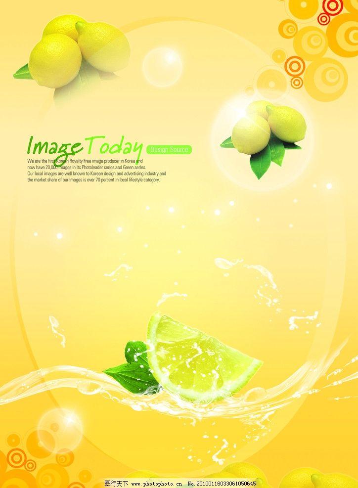清新柠檬图片