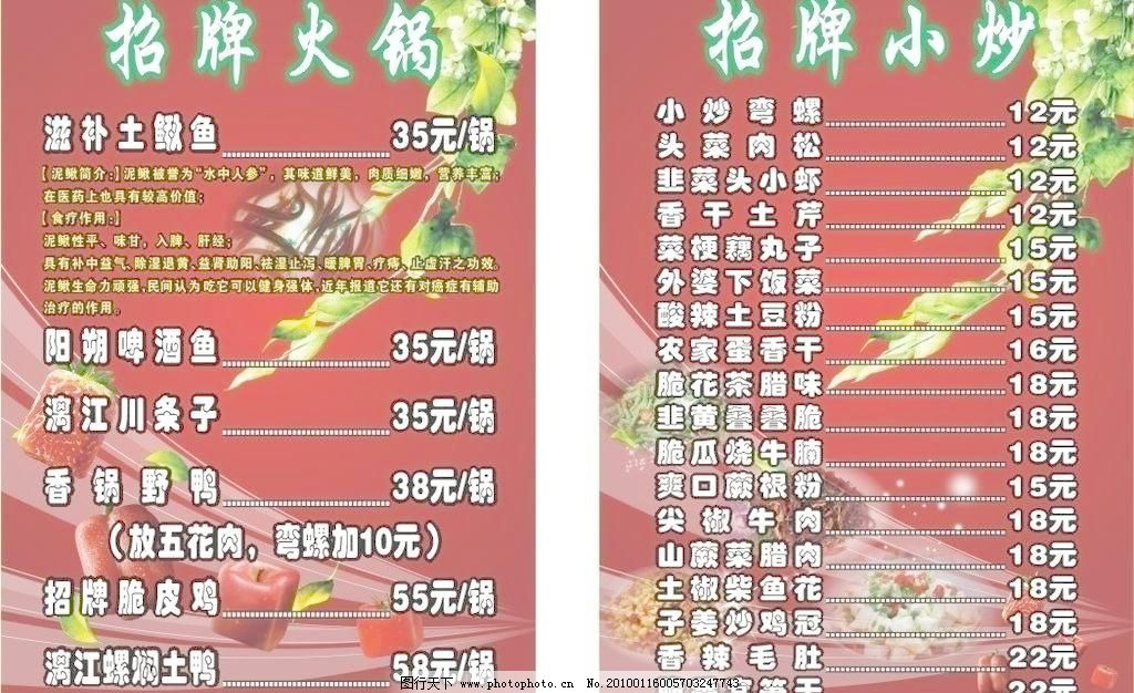 菜单模板下载 火锅店菜单