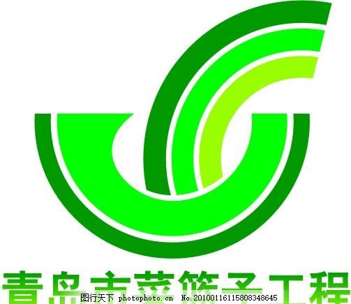 青岛菜篮子工程 标志 公共标识标志 标识标志图标 矢量