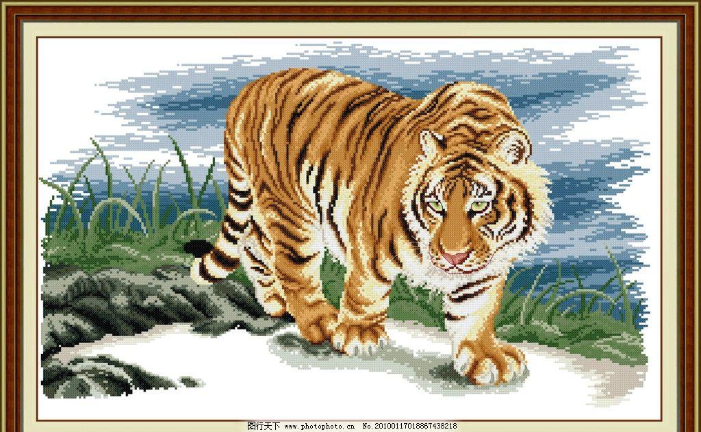 猛虎 十字绣 刺绣 图案 古典 传统纹样 工艺品