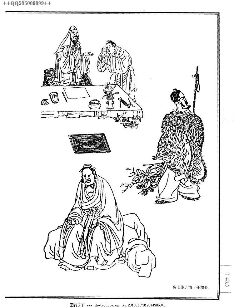 古代人物白描图 古代人物 人物图稿 人物图谱 白描 手绘 线描 黑白稿