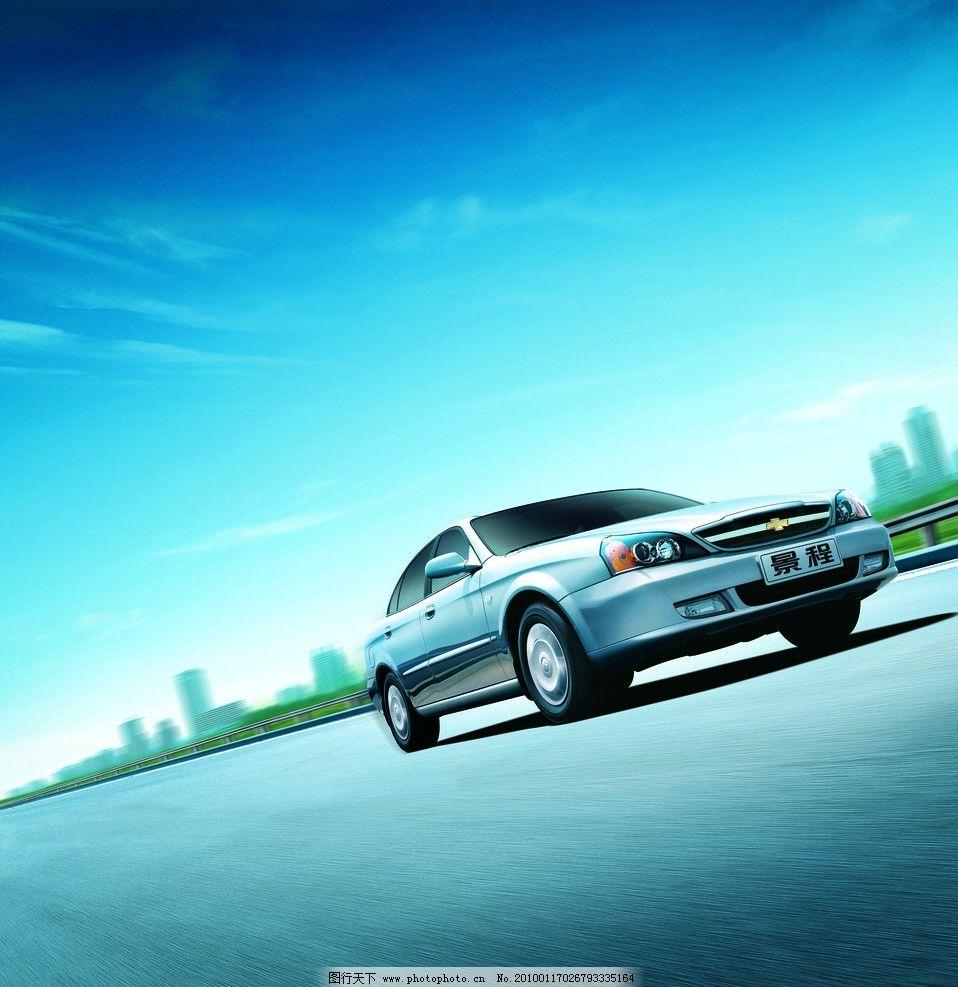 景程 上海通用 雪佛兰 城市 建筑 路跑 合资品牌 轿车 汽车