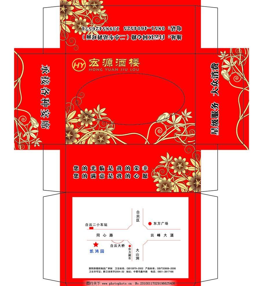 凯鸿园抽纸盒 包装 纸巾盒 花纹 酒楼 包装设计 广告设计 矢量