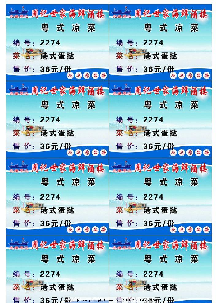 粤式小炒样式 背景 小船 效果 菜名 版式 菜单菜谱 广告设计模板 源