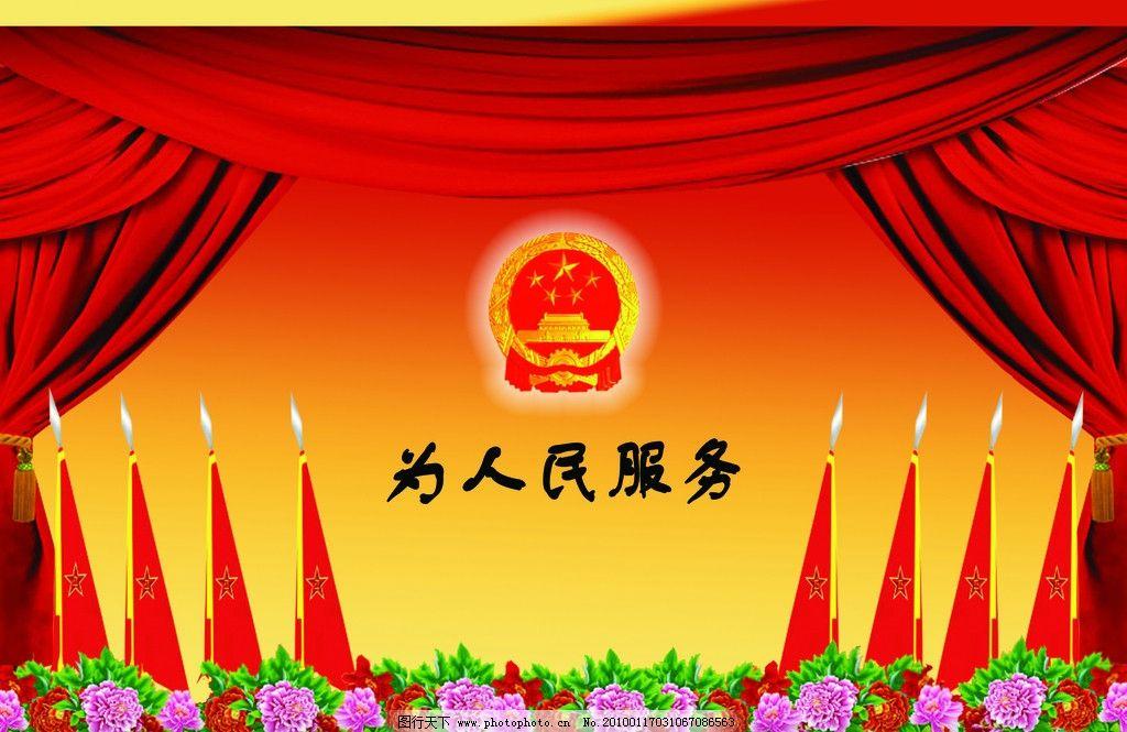 背景图 窗帘 红旗 鲜花 国徽 为人民服务 花边 背景 其他模版 广告图片