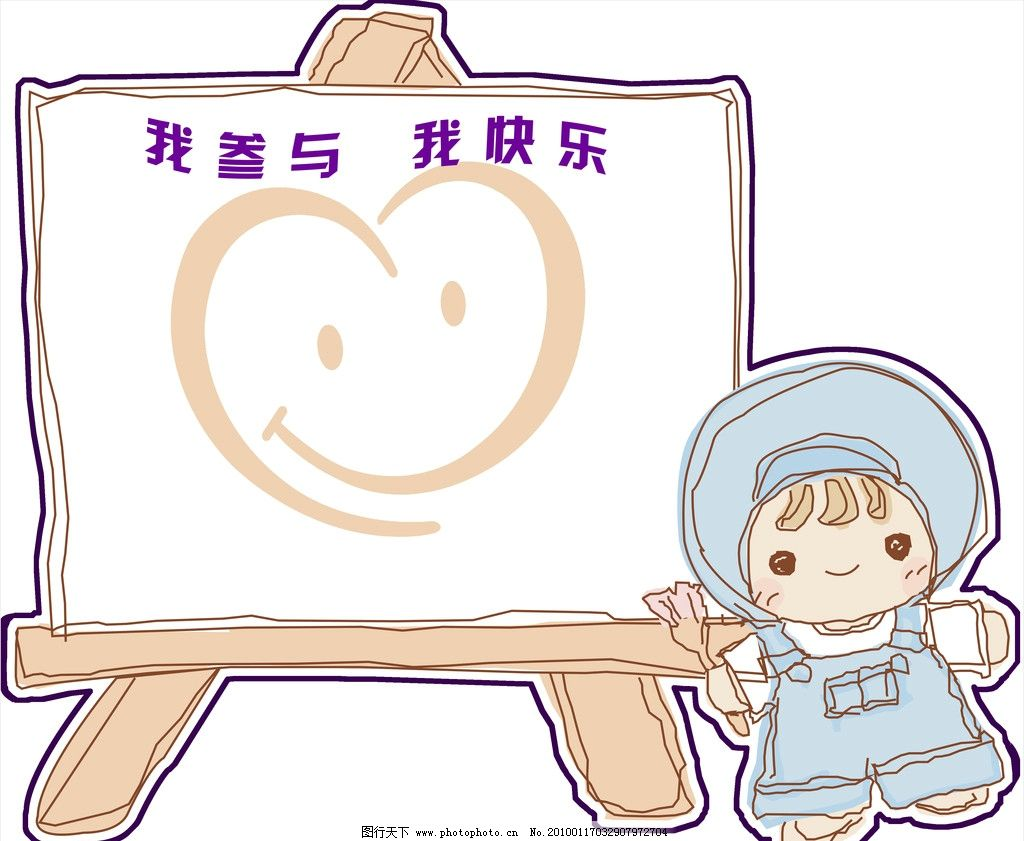 写字板 卡通小人 小黑板 笑脸 木头框 架子 笔 设计分层图 背景素材 p