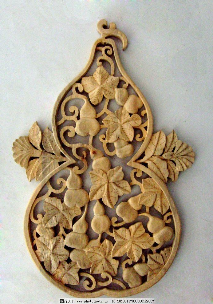 葫芦 木雕 图案 古典 传统纹样 神话传说 工艺品 传统文化 文化艺术