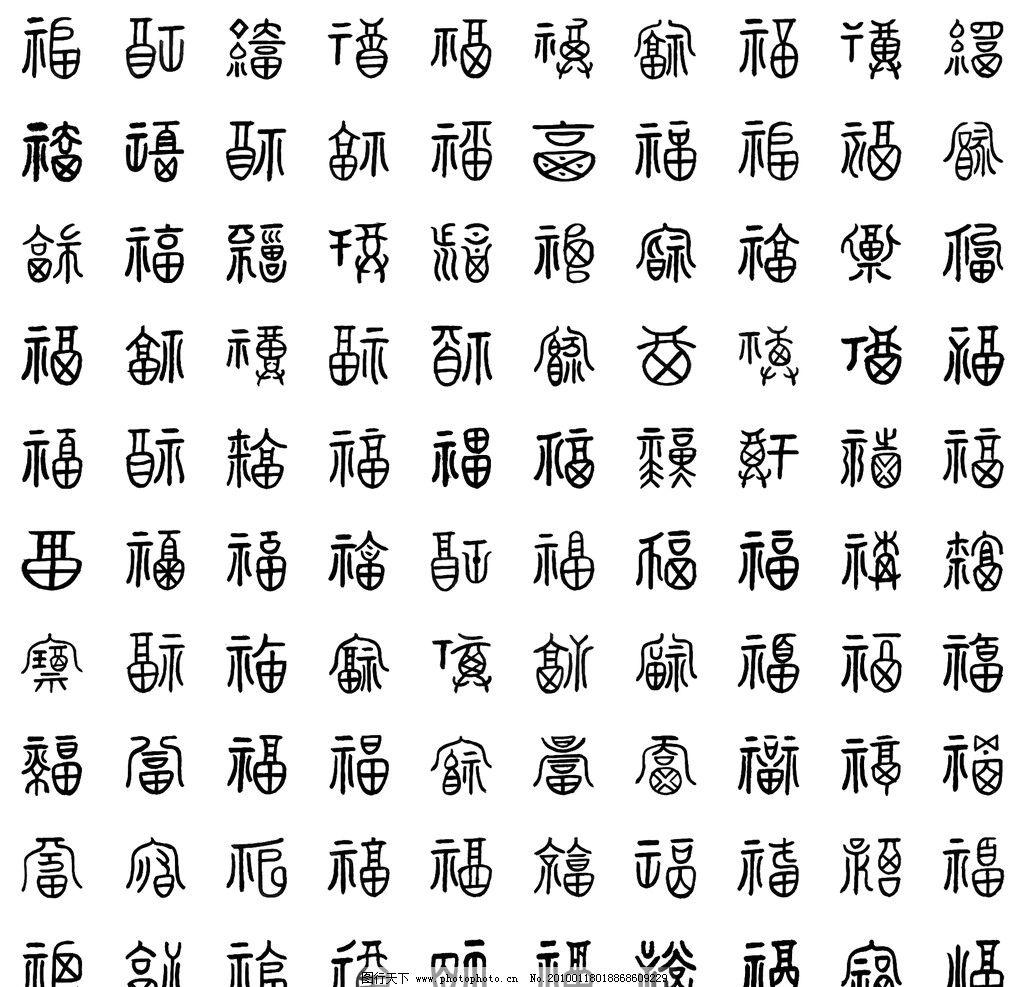 百种篆体福字 百 福 篆体 传统文化 文化艺术 设计 1200dpi jpg