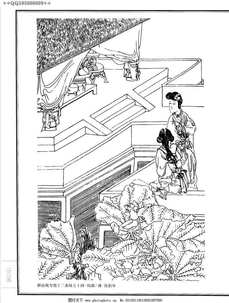 人物图谱 白描 手绘 线描 黑白稿 绘画 人物画 古典人物 古人 墨线稿
