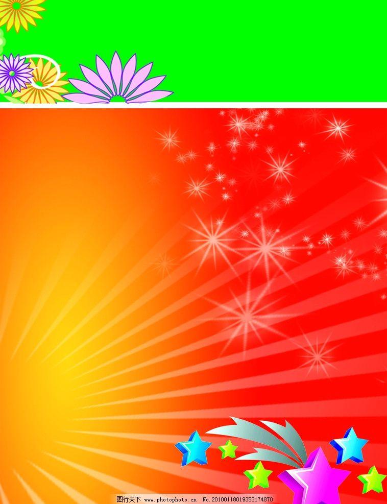 背景 小花 星星 五角星 发光 红色 绿色 国庆节 节日素材 源文件 300