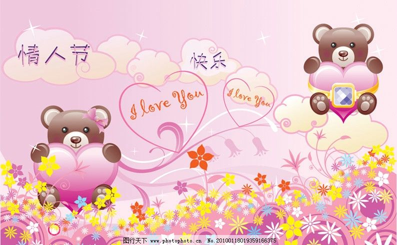 素材 花纹 花朵 love 心心相印 泰迪熊 钻戒 快乐 粉色 浪漫 可爱