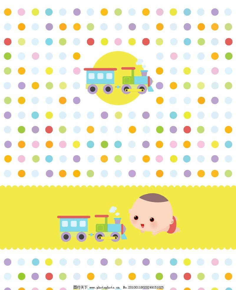 卡通 可爱 毛毯 花型 baby 黄颜色 彩色 斑点 火车 背景底纹 底纹边框