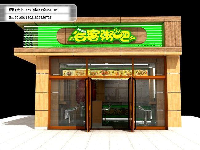 店面装潢设计效果图免费下载 灯箱 店面 谷 广告牌 绿色 美味 门面