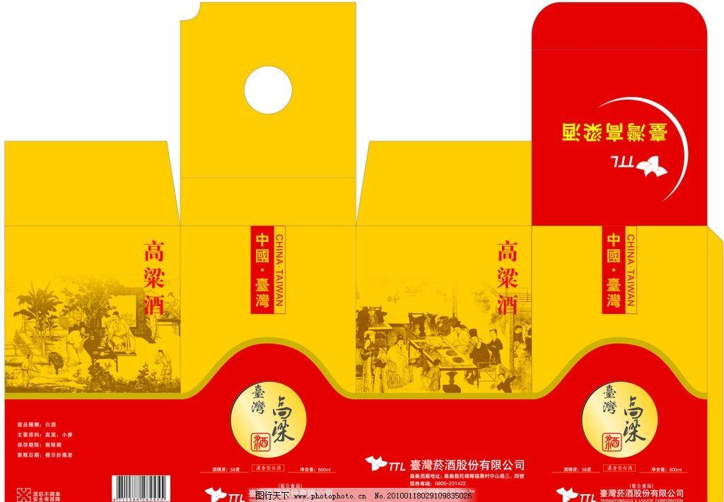 酒瓶包装 高粱酒 酒 包装 台湾高粱 古画 包装设计 广告设计模板 源