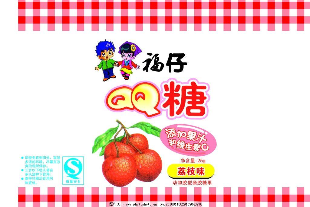 糖果 糖果包装 卡通儿童 荔枝 花边 包装设计 广告设计模板 源文件