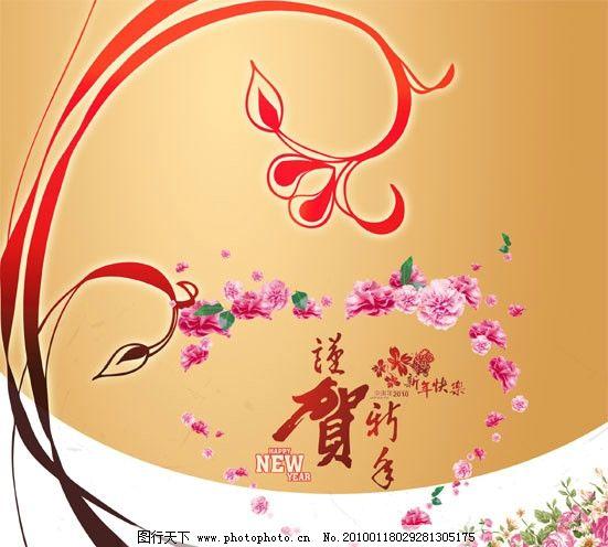 情人节 贺卡 玫瑰花 欧式花纹 新年 爱心 春节 请帖设计 广告设计模板