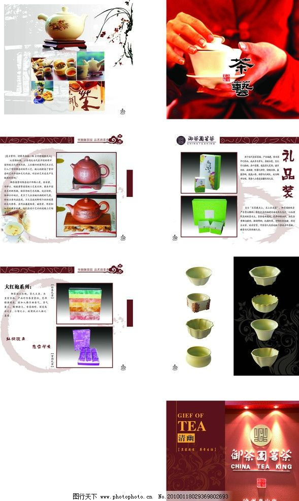 画册内页 茶画册内页 漂亮陶瓷茶杯底图