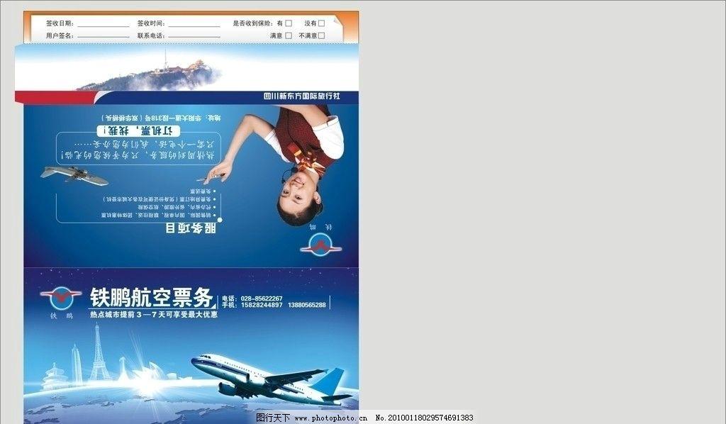 机票袋 航空公司 票夹 飞机 空姐 回执单 旅行社 广告设计 矢量 cdr