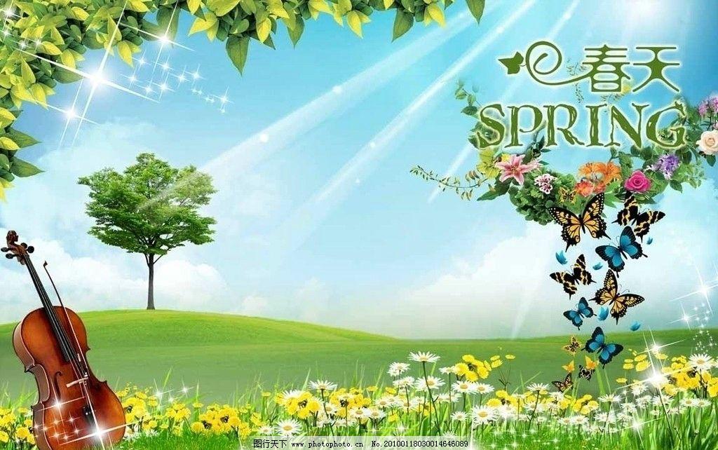 春天背景 蓝天草地 树叶 群蝶飞舞 花 提琴 春天 小提琴 海报设计