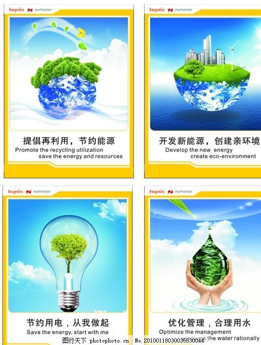 节能 节电 节水 环保 企业海报 蓝天 绿水 地球 矢量 图片分层的