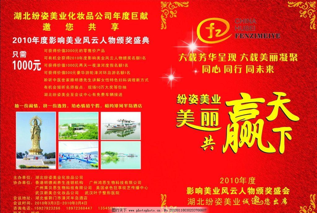 国内广告设计 宣传单 传单 折页 化妆品公司 颁奖盛典 纷姿 纷姿美业