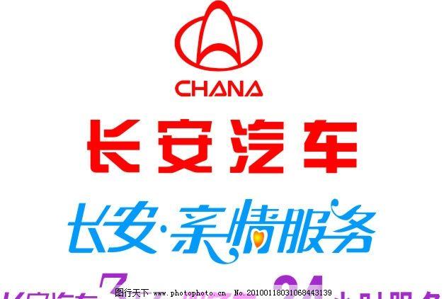 长安亲情服务 长安汽车 长安标志 矢量图 其他设计 广告设计 矢量 cdr