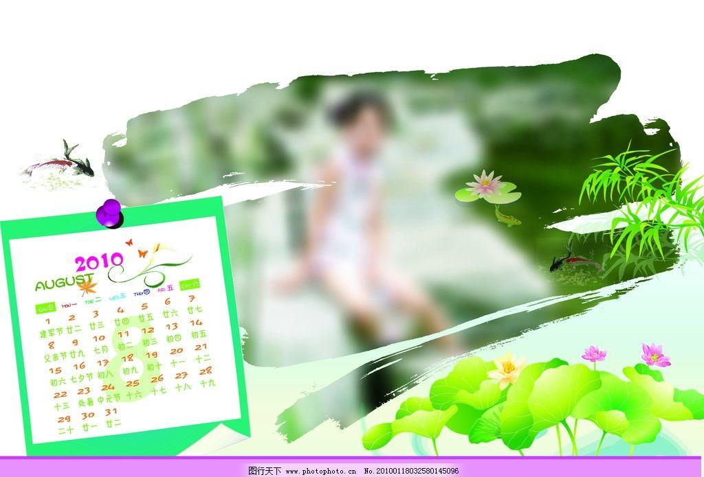 2010年 儿童相册 模板8月份 psd中国水墨画立于 荷花 台历 日历
