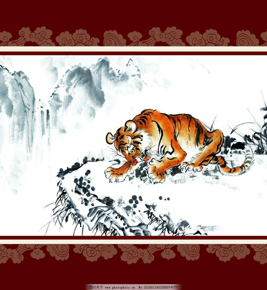国画精品 边框 画框 底纹 花纹 丹青 老虎 山树 源文件