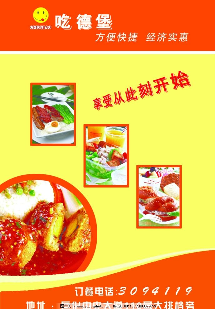 吃德堡 快餐店 海报 psd分层素材广告 食品 健康 饮食 psd分层素材 源