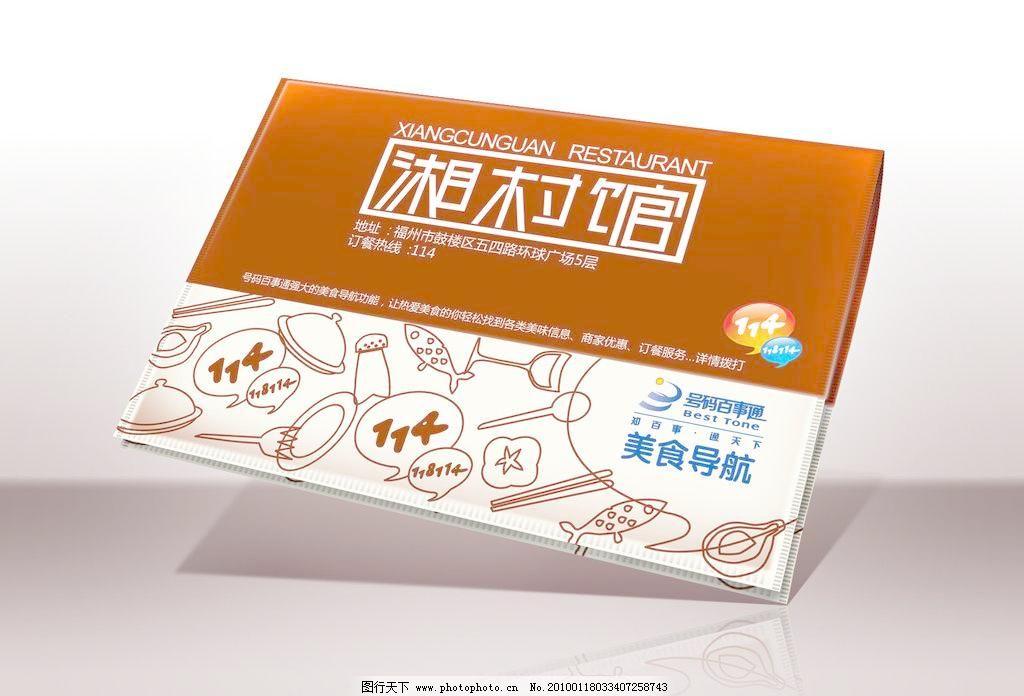 纸巾包装 餐巾纸 逗号 广告设计 筷子 美食 盘子 纸巾包装矢量素材