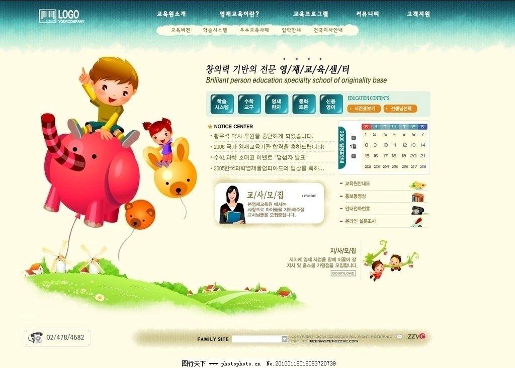 韩国儿童娱乐网站 网页 模板 儿童 娱乐 轻快 清新 教育 教师 小孩
