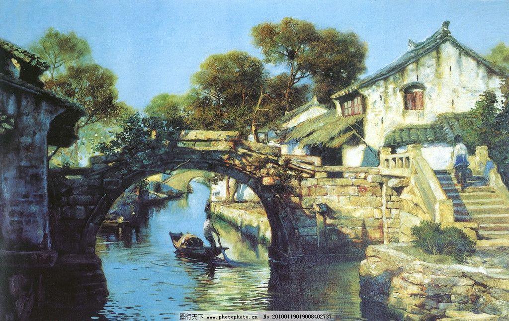 周庄双桥图片,水乡 油画 江南水乡 潘鸿海 风景 潘小