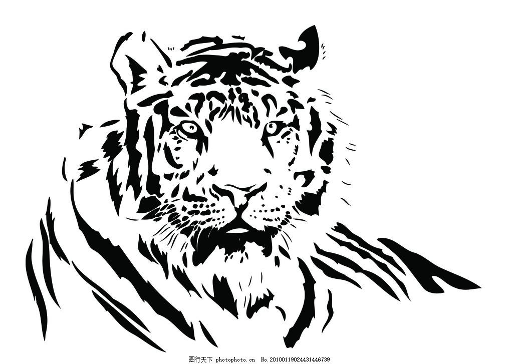 老虎黑白矢量素材 虎年 老虎 黑白 动物 矢量 设计素材 矢量素材 野生