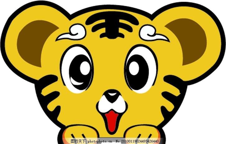 可爱小虎头矢量素材 老虎 虎年 卡通