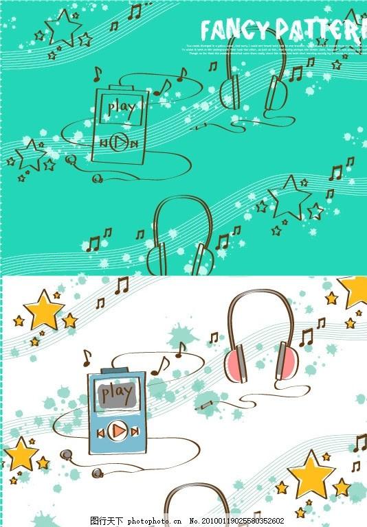 手绘卡通生活用品矢量素材 可爱 耳机 星星 线条 虚线 音乐 节庆